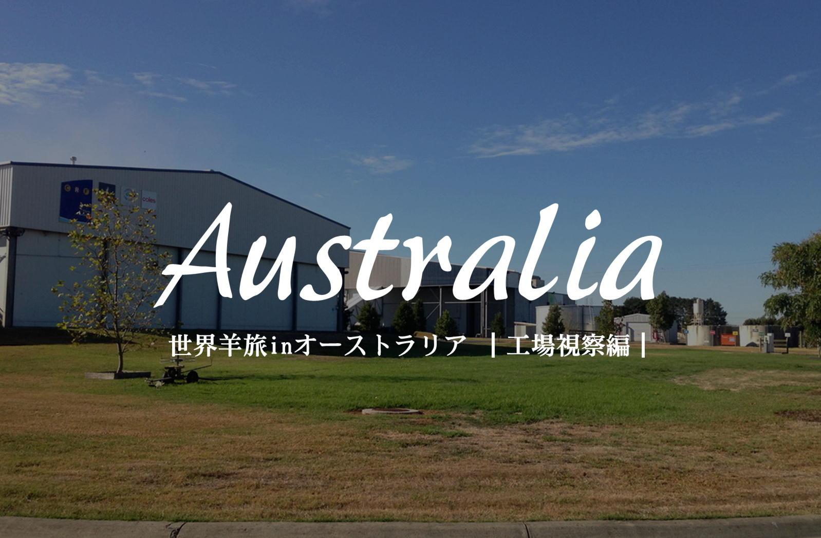 豪州工場視察【オーストラリア/コーラック】