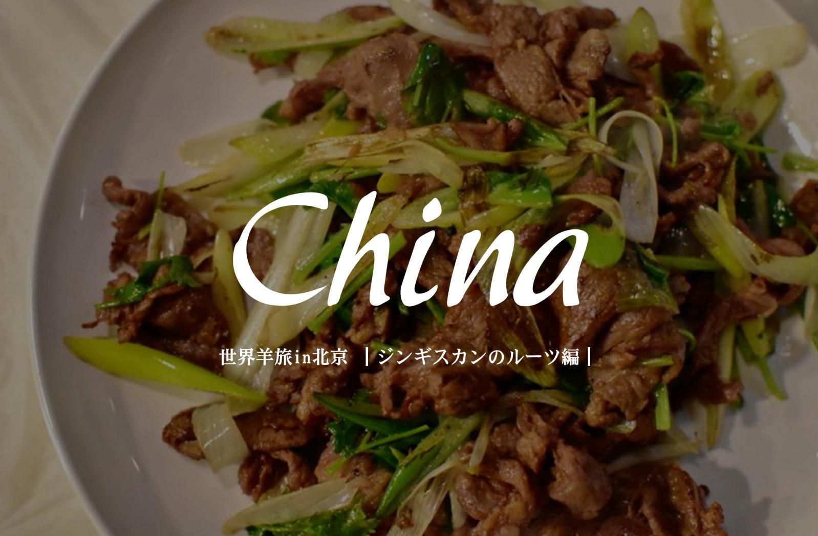 ジンギスカンの起源「烤羊肉」【中国/北京】