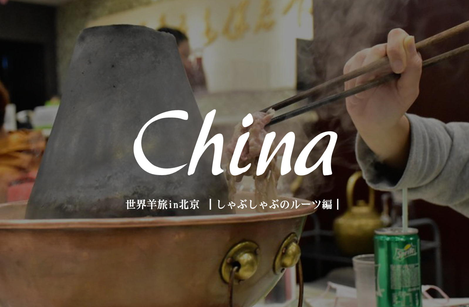 しゃぶしゃぶの原点 涮羊肉【中国/北京】