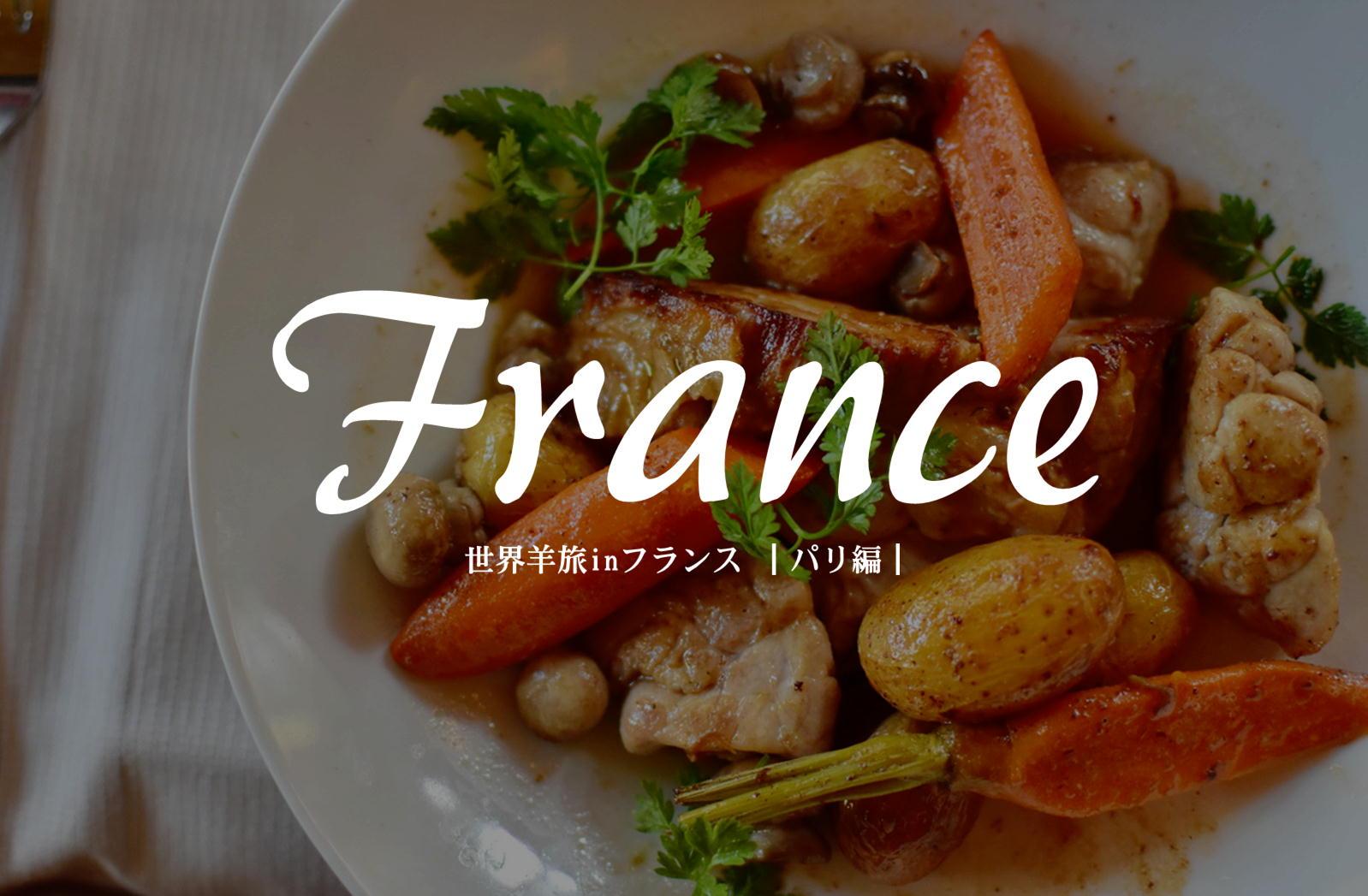 仔羊の胸腺肉と肩肉のコンフィ【フランス/パリ】