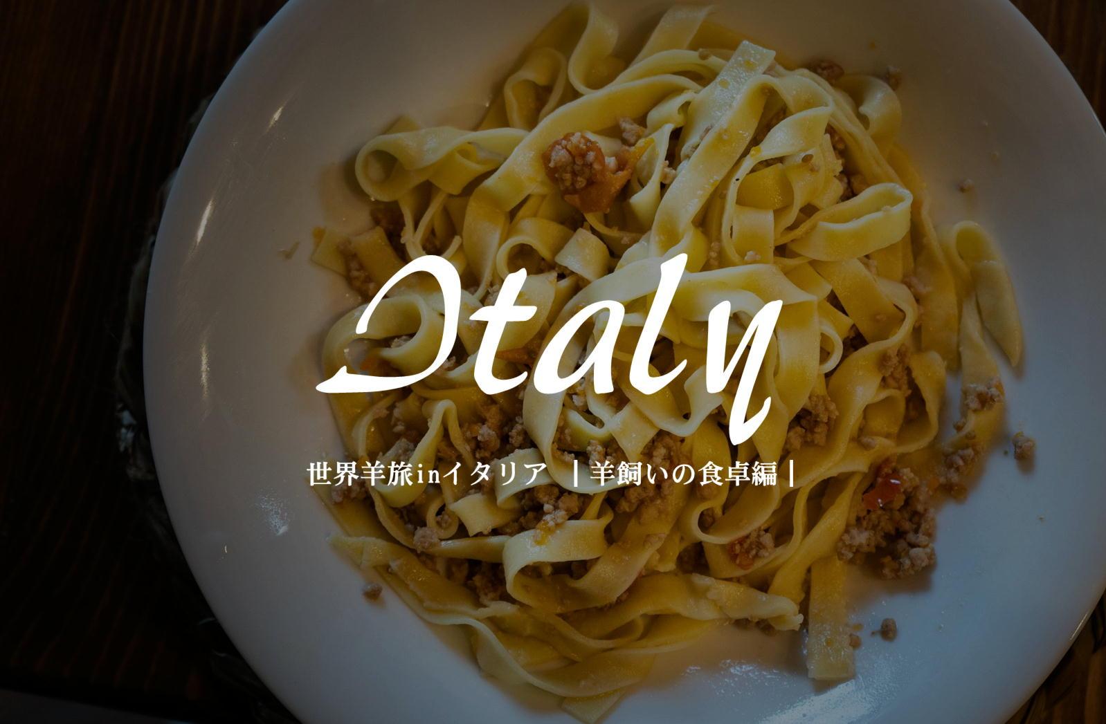 羊飼いの食卓【イタリア/プラトヴェッキオ・スティーア】