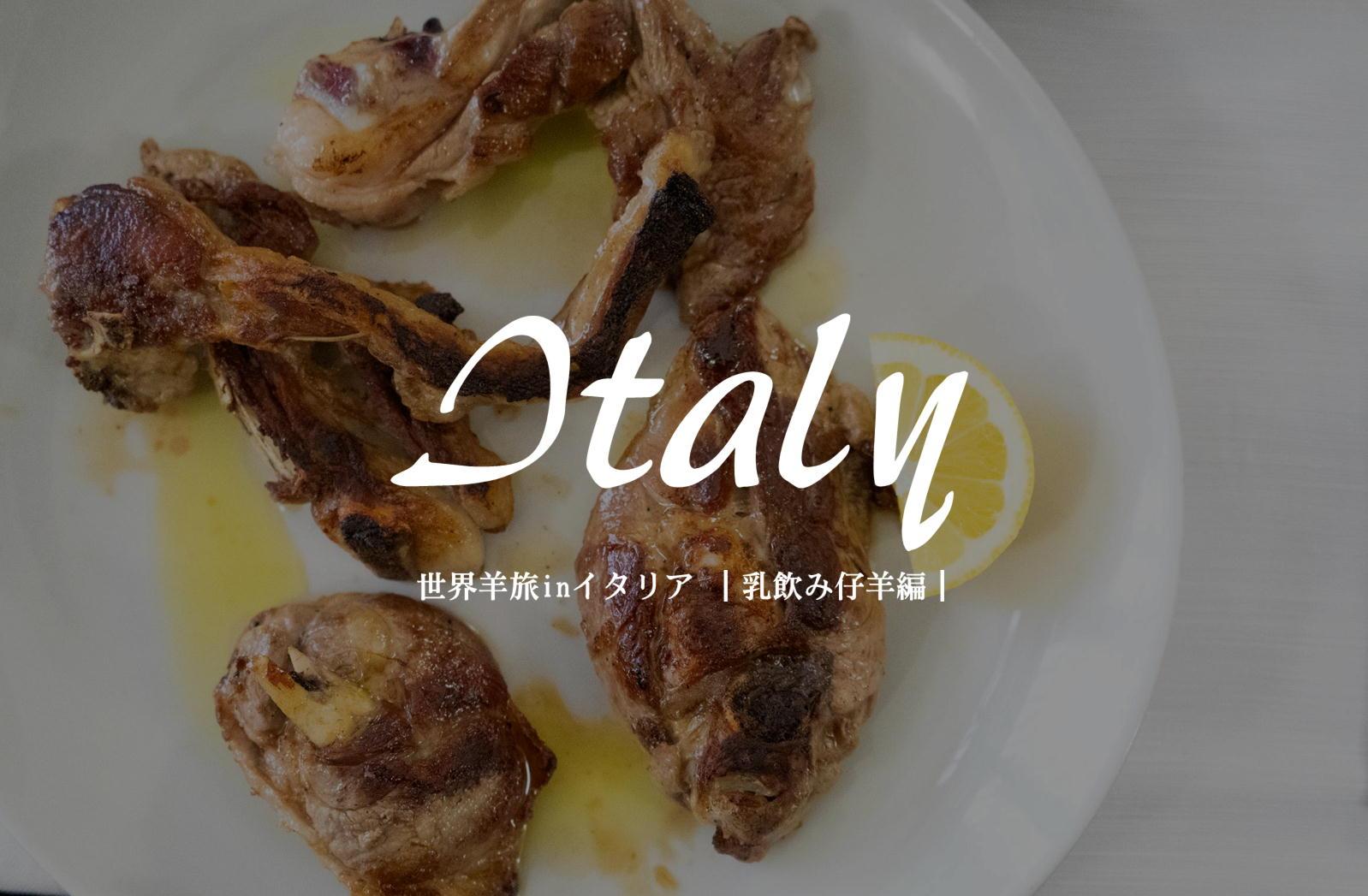 アバッキオ(乳飲み仔羊)【イタリア/ローマ】