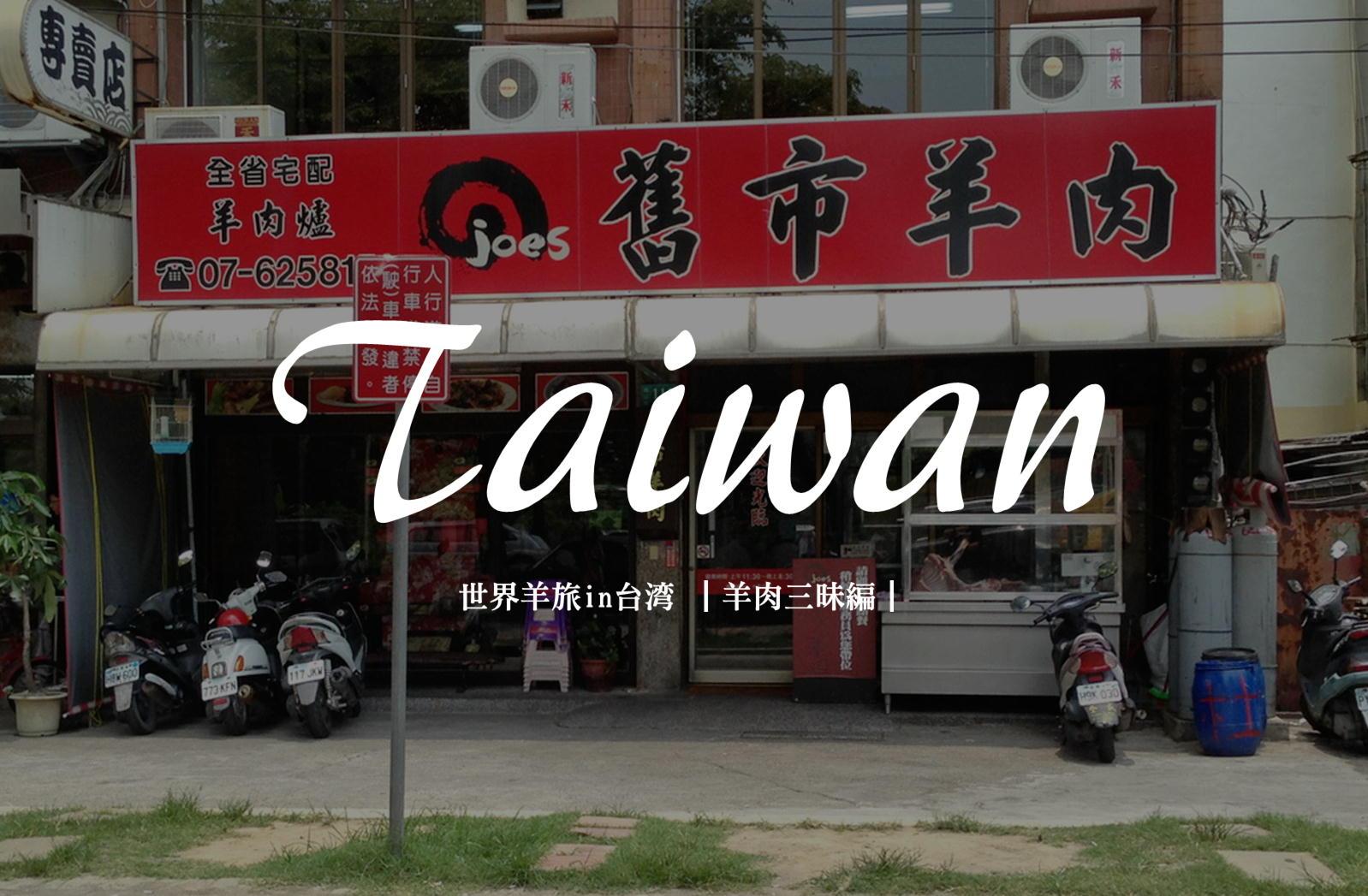 台湾羊肉三昧【台湾/台北/岡山】