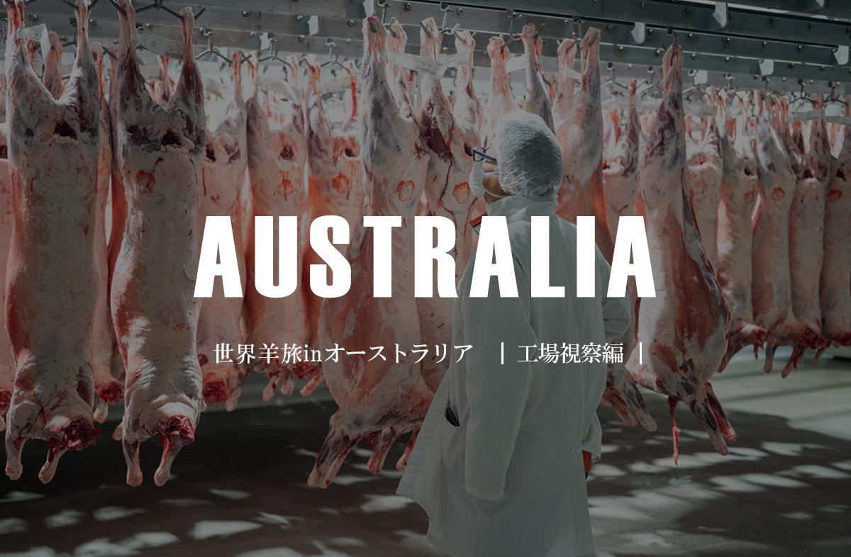 2019豪州工場視察【オーストラリア】