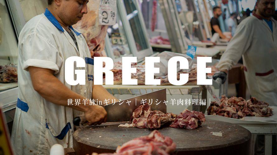 ヨーロッパ文明発祥の地、ギリシャの羊肉料理。