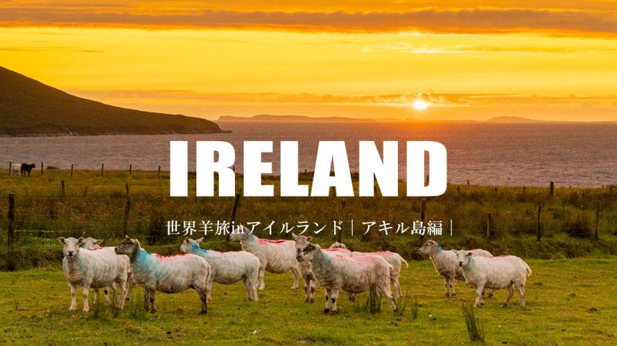 羊達の楽園「アイルランドのアキル島」