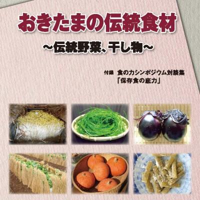 おきたまの古くから伝わる伝統食材を紹介する冊子。新しい素材で塩干しアスパラも紹介されている。