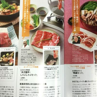 通販でお送りしている米沢緬羊のしゃぶしゃぶのお肉をご紹介いただきました。