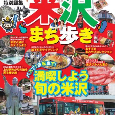るるぶ特別編集 米沢まち歩きの表紙です。
