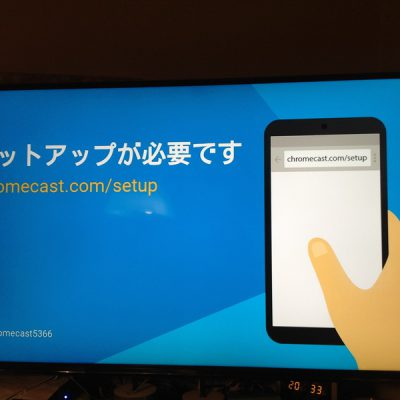 セットアップ画面