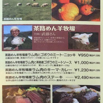 茶路めん羊牧場の食材を使った料理のリスト。凄いたくさんあります。